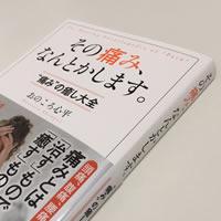 書籍プロデュース