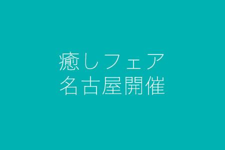 癒しフェア名古屋