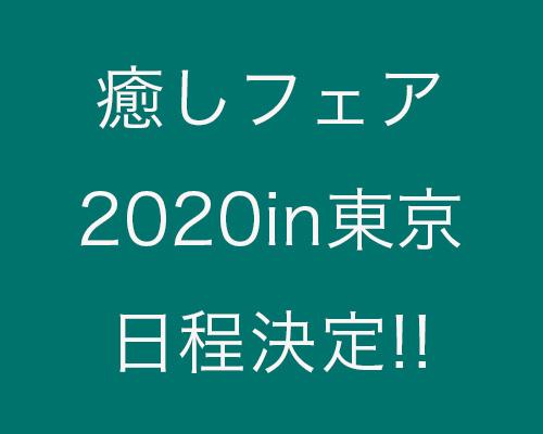 癒しフェア2020年