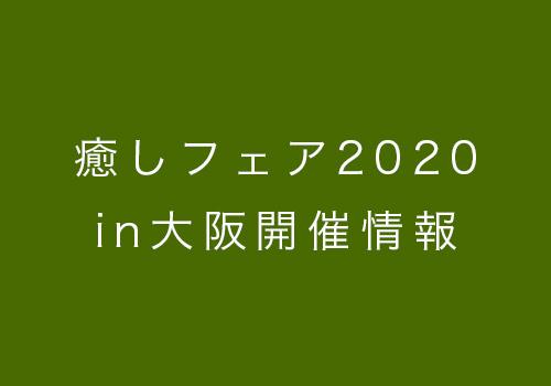 癒しフェア2020大阪