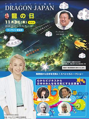 ドラゴンジャパン-龍の日2020